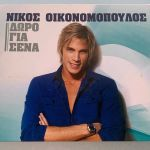 Νίκος Οικονομόπουλος - Δώρο για σένα cd