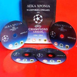 10 ΧΡΟΝΙΑ ΕΛΛΗΝΙΚΕΣ ΟΜΑΔΕΣ ΣΤΟ CHAMPIONS LEAGUE 1994-2004