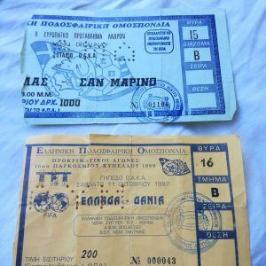 Εισιτήρια Ελλάδα