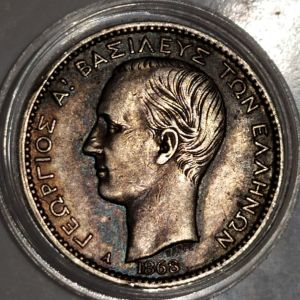 ΑΣΗΜΕΝΙΑ ΔΡΑΧΜΗ 1868 (Η ΠΙΟ ΔΥΣΚΟΛΗ)