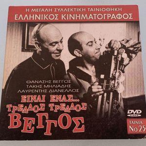 Θανάσης Βέγγος - Είναι ένας τρελλός τρελλός Βέγγος dvd