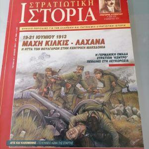 Τευχος στρατιωτικη ιστορια 2001