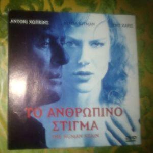 DVD ΤΟ ΑΝΘΡΩΠΙΝΟ ΣΤΙΓΜΑ