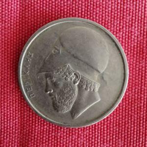 Νομισμα Ελληνικο.