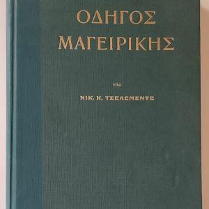 Οδηγός μαγειρικής του  Νικολάου Τσελεμεντέ και δώρο ένα πρωτότυπο εγκυκλοπαιδικό λεξικό για την σύγχρονη ελληνική κουζίνα.