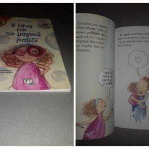 παιδικό βιβλίο από 1 έως 6 χρονών