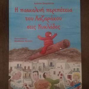 Παιδικο Βιβλίο Η πασχαλινη περιπέτεια του Λαζαρακου στις Κυκλάδες