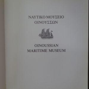 Ναυτικό Μουσείο Οινουσσών - Oinoussian Maritime Museum   Έκδοση: [Ναυτικό Μουσείο Οινουσσών], Αθήνα 1991   Επιμέλεια: Ελένη Κυπραίου, Λουκάς Βιδάλης   Λεύκωμα μεγάλου σχήματος.   Κατάσταση: Πολύ καλή
