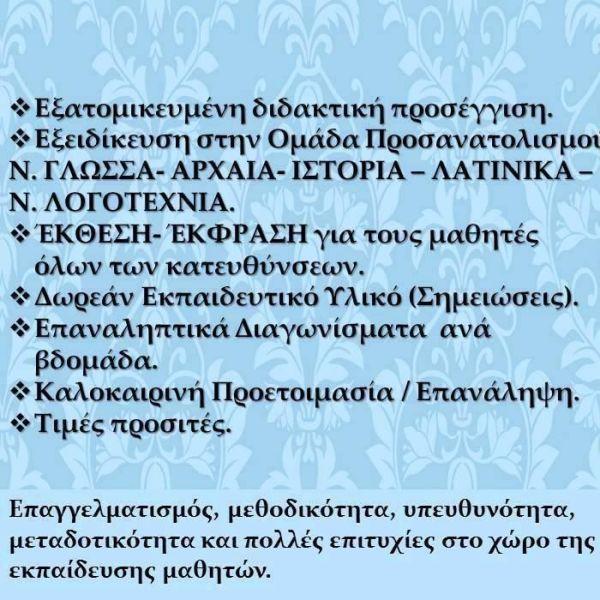 filologika mathimata mitilini