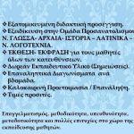 Φιλολογικά Μαθήματα Μυτιλήνη