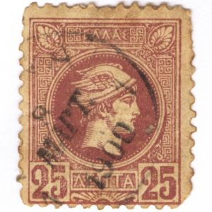 Γραμματόσημο ΚΕΦΑΛΗ ΕΡΜΟΥ ΜΙΚΡΗ 25Λ, 1891