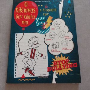 Παιδικό βιβλίο <<Ο Κλέωνας δεν κλαίει πια>>