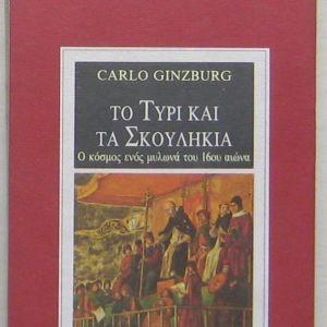 Carlo Ginzburg - Το τυρί και τα σκουλήκια