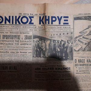Εφημεριδα Εθνικος Κηρυξ 1947