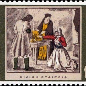 Φιλική εταιρεία - Γραμματόσημο του 1965