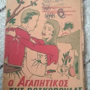 Βιβλίο διήγημα του 1940+