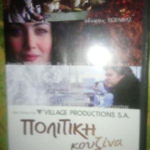 DVD ΠΟΛΙΤΙΚΗ ΚΟΥΖΙΝΑ