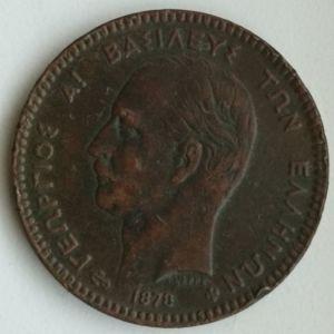 10 ΛΕΠΤΑ 1878