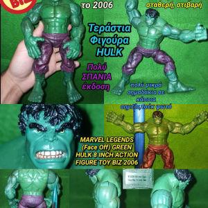 Φιγούρα Green Hulk Toybiz 2006 Marvel Legends (Face Off)Figure RARE