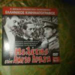 DVD Ο ΜΕΛΕΤΗΣ ΣΤΗΝ ΑΜΕΣΟ ΔΡΑΣΗ