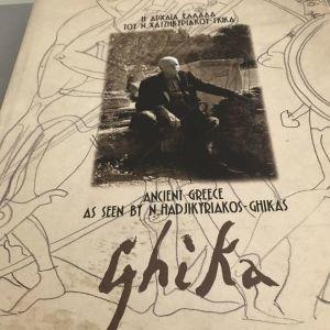 Βιβλίο Χατζηκυριάκος - Γκικας