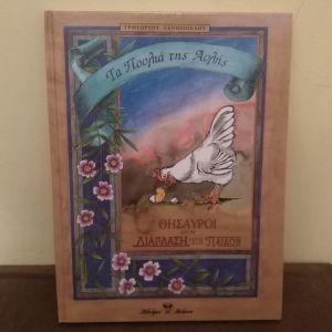 Παιδικο Βιβλίο Τα Πουλιά της Αυλής. Γρηγοριου Ξενόπουλου