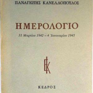 Ημερολόγιο(42-45). Παν.Κανελλόπουλος. Κέδρος 1977.