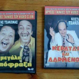 2 Κλασικές Ταινίες με τον Κώστα Τσάκωνα ,Eκδοση DVD της παραγωγού εταιρίας (και οχι Αντίγραφο) ,Σε Καλή Κατάσταση ,Μαζική Προσφορά
