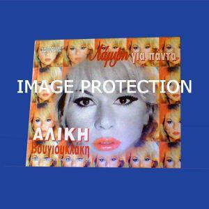 Αγγελιες Αλικη Βουγιουκλακη Λαμψη Για Παντα Βιβλιο βιβλιαρακι βιογραφια + Ενθετο με φωτογραφιες Προσφορα του περιοδικου Αφισοραμα 1996 αριστη κατασταση