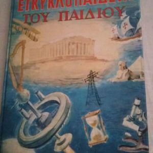 Συλλεκτική παιδική εγκυκλοπαιδεια