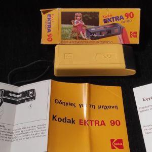 Πωλείται VINTAGE KODAK EKTRA 90 camera 22mm | 1987| ΓΙΑ ΣΥΛΛΕΚΤΕΣ