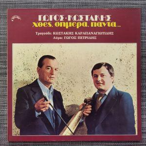 """Ποντιακή μουσική """"Χθες, σήμερα, πάντα..."""" (Βινύλιο)"""
