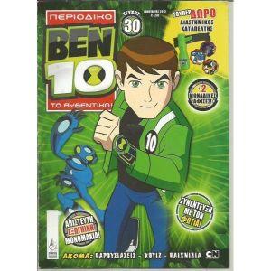 7 ΤΕΥΧΗ BEN10