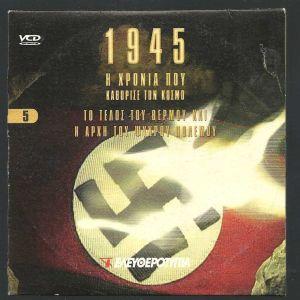 DVD - 1945 - Η ΧΡΟΝΙΑ ΠΟΥ ΚΑΘΟΡΙΣΕ ΤΟΝ ΚΟΣΜΟ - ΤΟ ΤΕΛΟΣ ΤΟΥ ΘΕΡΜΟΥ ΚΑΙ Η ΑΡΧΗ ΤΟΥ ΨΥΧΡΟΥ ΠΟΛΕΜΟΥ