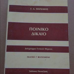 Βιβλιο *ΠΟΙΝΙΚΟ ΔΙΚΑΙΟ* ΓΕΩΡΓΙΟΣ-ΑΛΕΞΑΝΔΡΟΣ ΜΑΓΚΑΚΗΣ.