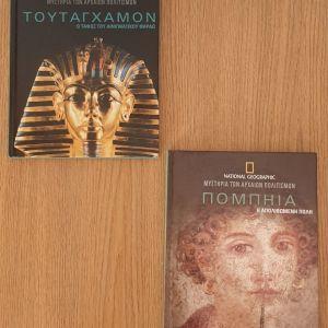 Ιστορικά βιβλία