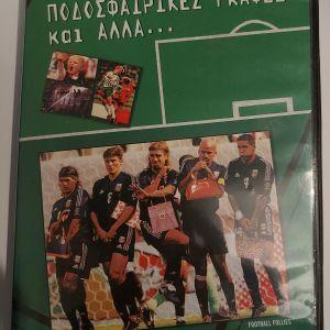 Δύο DVD για το ποδόσφαιρο