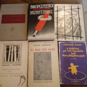 Βιβλία λίστα σε καλή κατάσταση