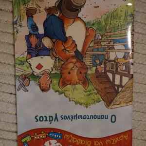 παιδικο βιβλιο για μικρα παιδια