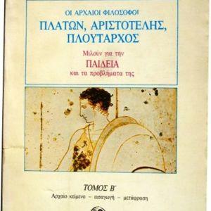 Πλάτων, Αριστοτέλης, Πλούταρχος - Μιλούν για την Παιδεία - τομ.Β΄ Παπαδήμα