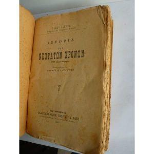 Ιστορία των Νεωτάτων Χρόνων - Jaeger - Εκδοτικός οίκος Γεωργίου Φέξη - 1900