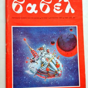 Βαβέλ - Τεύχος 1 - Φλεβάρης 1981