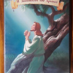 4 ΠΑΙΔΙΚΑ DVD ΑΠΟ ΤΗΝ ΖΩΗ ΤΟΥ ΧΡΙΣΤΟΥ