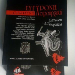Ακαδημαϊκά Ιατρικά Βιβλία.