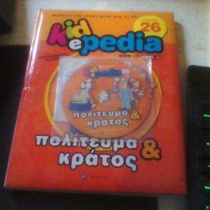 Kidepedia Τόμος 26 Πολίτευμα & Κράτος (με CD-ROM)