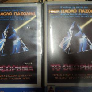 ΤΟ ΘΕΩΡΗΜΑ ΒΙΝΕΟΚΑΣΕΤΑ VHS ΣΦΡΑΓΙΣΜΕΝΗ.