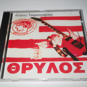 CD ΘΡΥΛΟΣ -ΑΝΤΩΝΗΣ ΤΟΥΡΚΟΓΙΩΡΓΗΣ