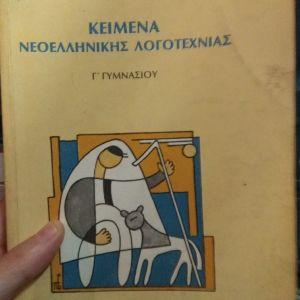 Κειμενα νεοελληνικής λογοτεχνιας δεκαετιας 90