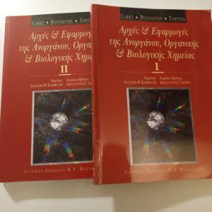 Αρχές και Εφαρμογές της Ανοργάνου, Οργανικής και Βιολογικής Χημείας, τόμοι Ι και ΙΙ