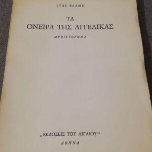 Τα όνειρα της Αγγέλικας (1958) - ΕΥΑ ΒΛΑΜΗ